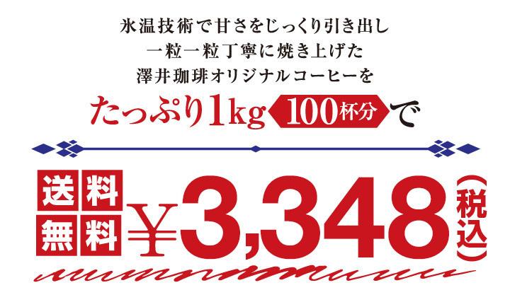 たっぷり1kgで3348円