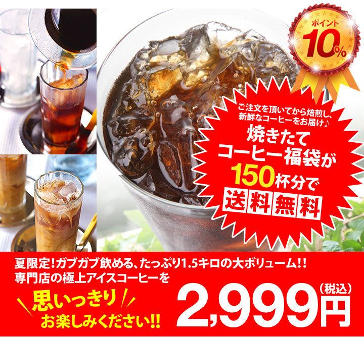 専門店の極上アイスコーヒー150杯分送料無料!