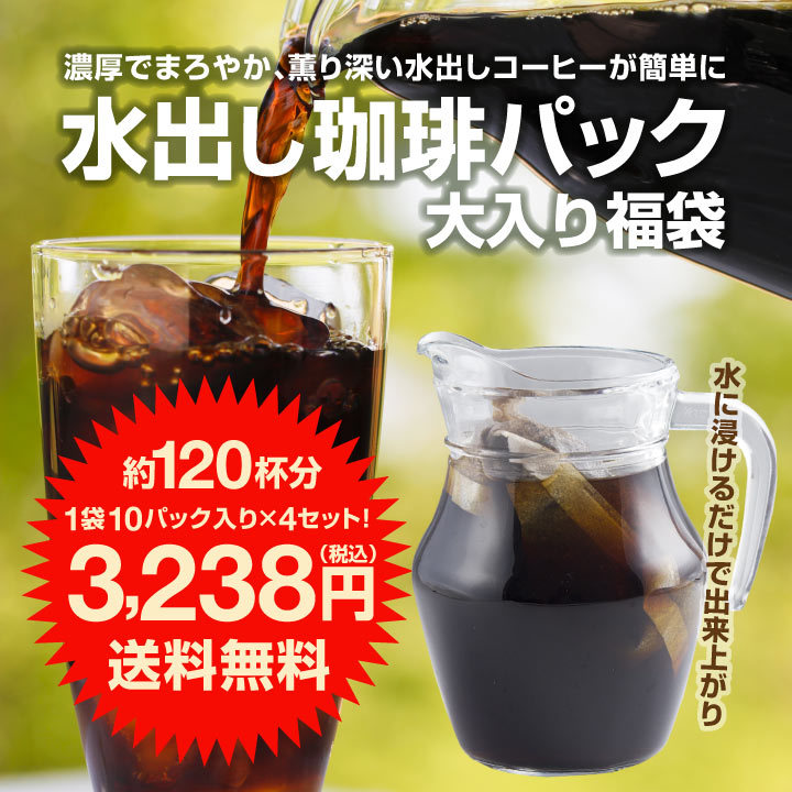 濃厚でまろやか、薫り深い水出しコーヒーが簡単に3238円