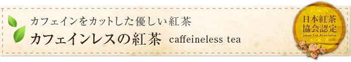 カフェインレスの紅茶(デカフェ)