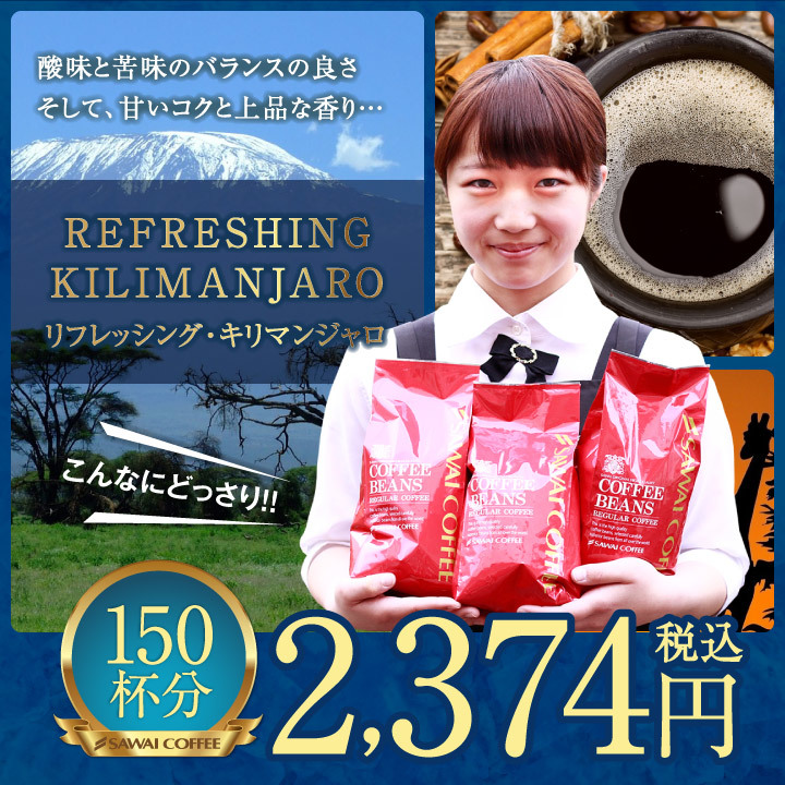 リフレッシング・キリマンジャロ2374円