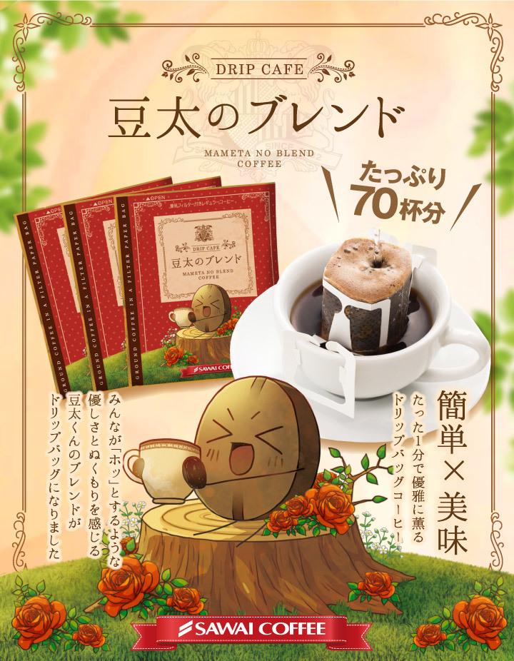 豆太のブレンドドリップバッグ