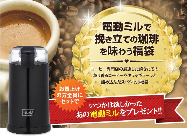 こちらが楽天総合1位のコーヒー福袋