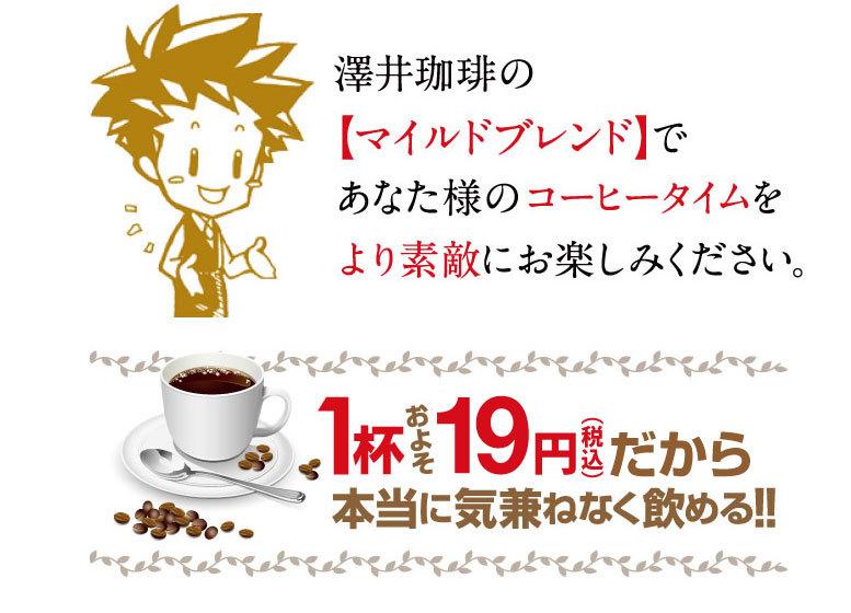 あなた様のコーヒータイムをより素敵にお楽しみください。