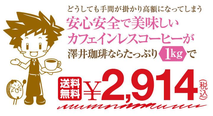 安心安全で美味しいカフェインレスコーヒーが送料無料