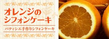 オレンジのシフォン