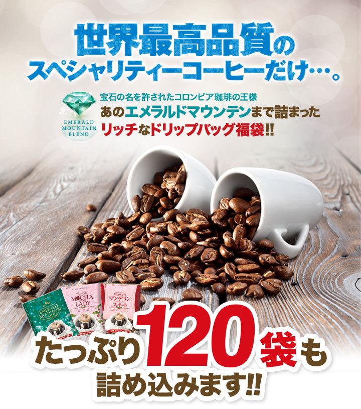世界最高品質のスペシャリティーコーヒーだけ…