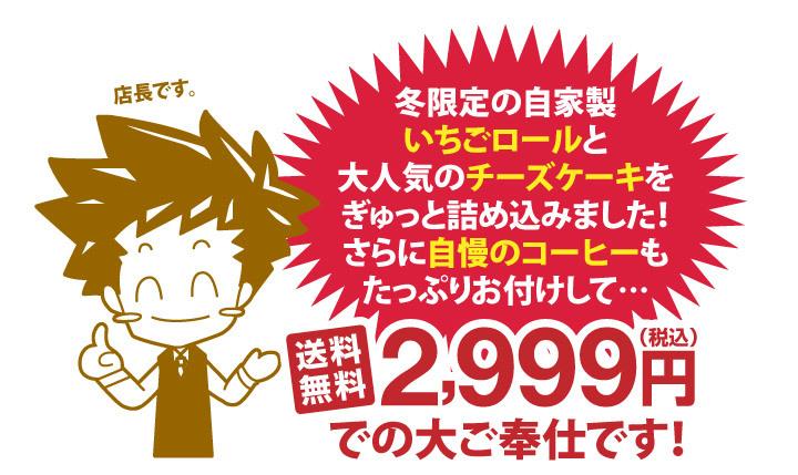 ロールケーキとチーズケーキとさらに自慢のコーヒーも付けて2999円!