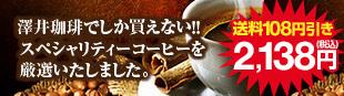 スペシャリティーコーヒー福袋