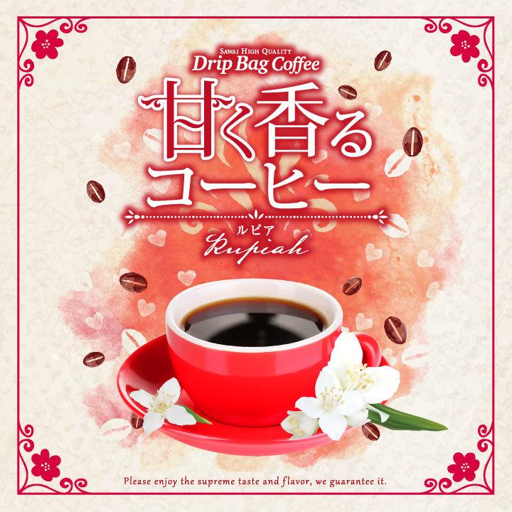 ドリップバッグ甘く香るコーヒールピア