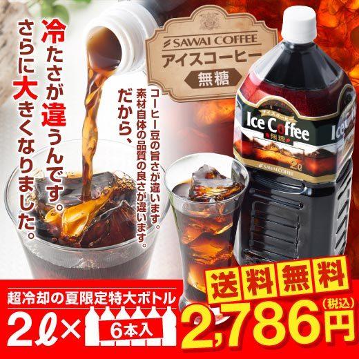 アイスコーヒー無糖2786円