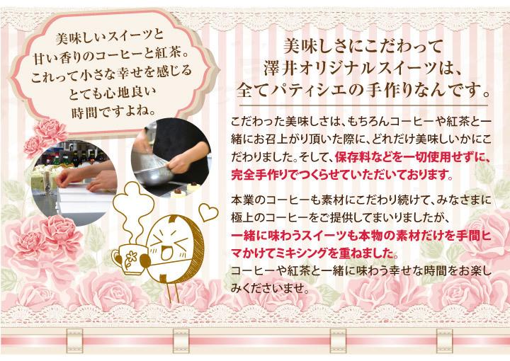 美味しさにこだわって、澤井オリジナルスイーツは全てパティシエ手作りなんです