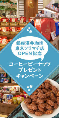 ソラマチ店OPEN記念