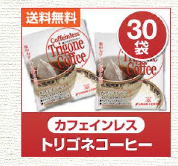 カフェインレストリゴネコーヒー30袋