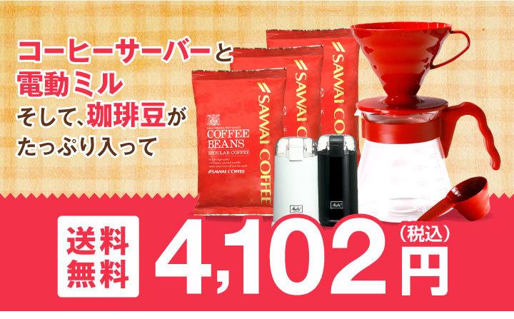 コーヒーサーバーと電動ミル、珈琲豆がたっぷり入って4102円