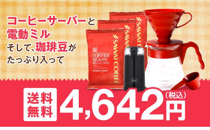 コーヒーサーバーと電動ミル、珈琲豆がたっぷり入って4642円
