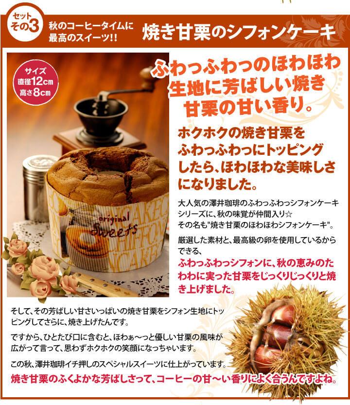 焼き甘栗のシフォンケーキ