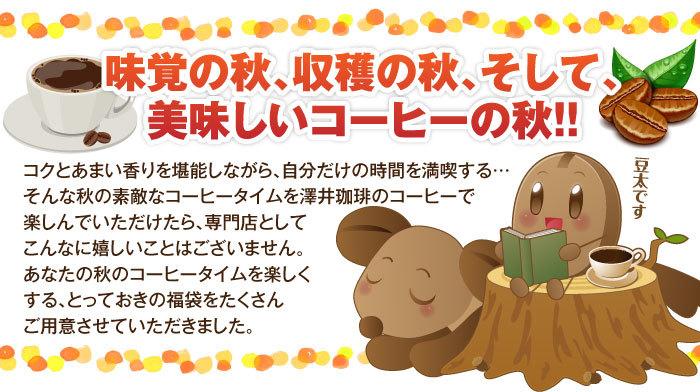 味覚の秋、収穫の秋、そして美味しいコーヒーの秋!!