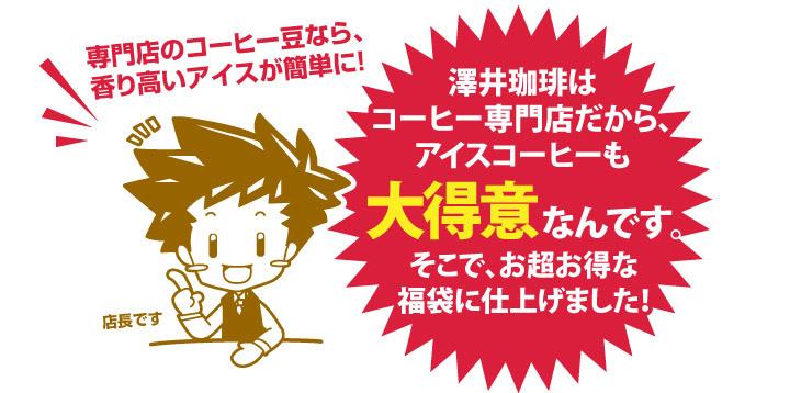 澤井珈琲はコーヒー専門店だからアイスコーヒーも大得意なんです