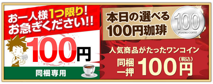 本日の100円コーヒー