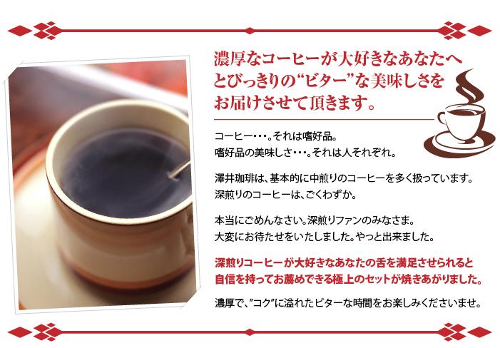 濃厚なコーヒーが大好きなあなたへ