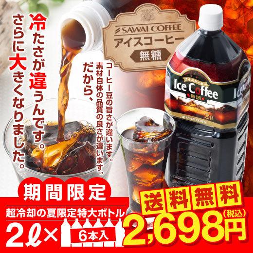 リキッドアイスコーヒー6本セット