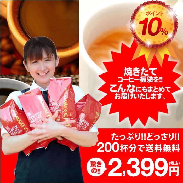 焼き立てコーヒー福袋2399円