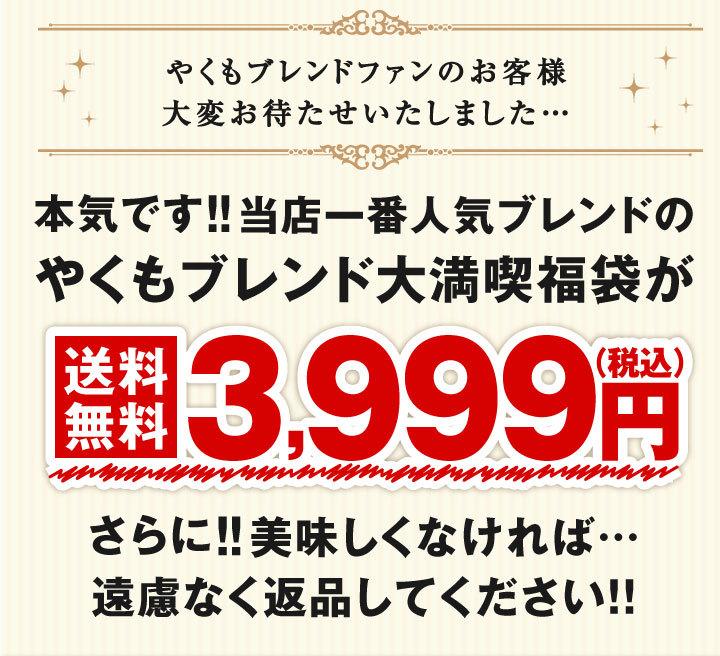 一番人気ブレンドのやくもブレンドが送料無料の3999円!