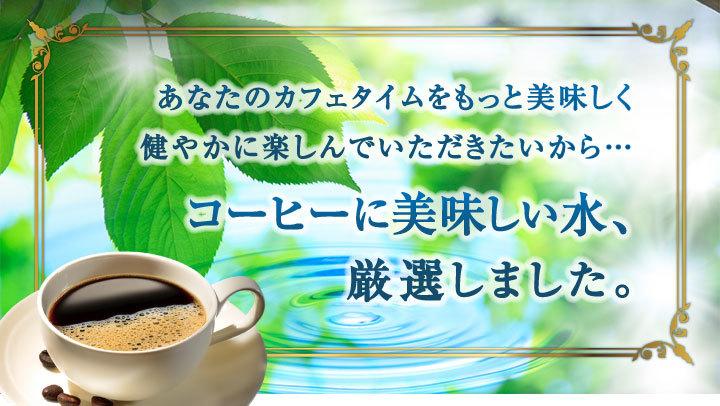 コーヒーに美味しい水、厳選しました。あなたのカフェタイムをもっと美味しく健やかに楽しんでいただきたいから…
