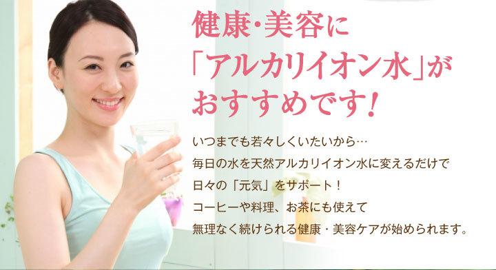 健康・美容に「アルカリイオン水」がおすすめです!