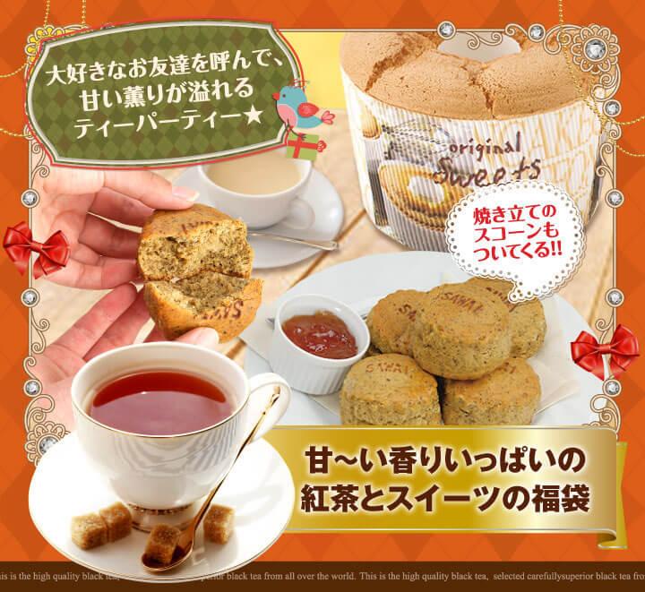 甘い香りいっぱいの紅茶とスイーツの福袋