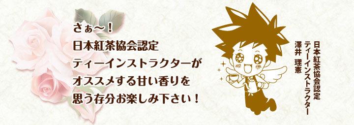 日本紅茶協会認定