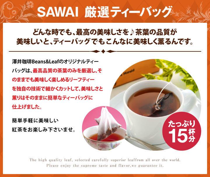 SAWAI厳選ティーバッグ