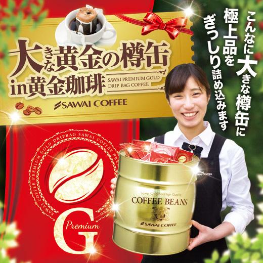 黄金の樽缶
