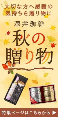 秋の贈り物特集