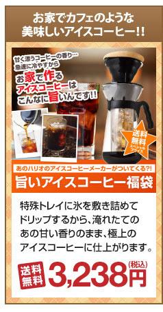 美味しいアイスコーヒー