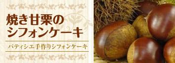 秋甘栗のシフォン