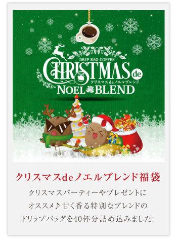 クリスマスdeノエルブレンド福袋