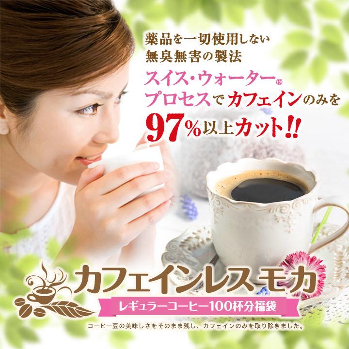 薬品を一切使用しない製法でカフェインのみを97%カット