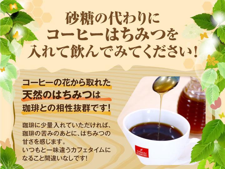 砂糖の代わりにコーヒーはちみつを入れて飲んでみてください