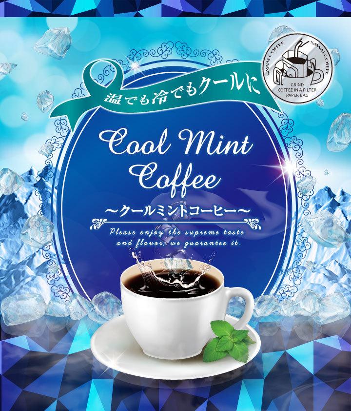 ドリップバッグクールミントコーヒー50杯分福袋