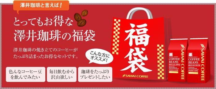 とってもお得な澤井珈琲の福袋