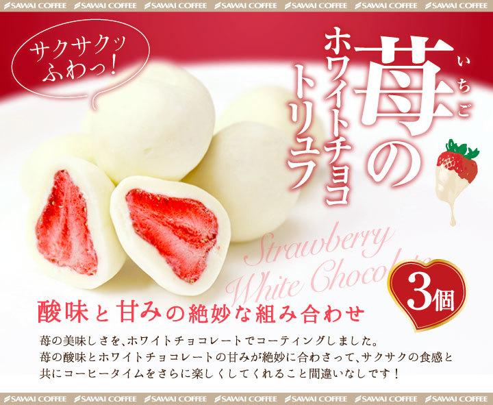 苺のホワイトチョコトリュフ
