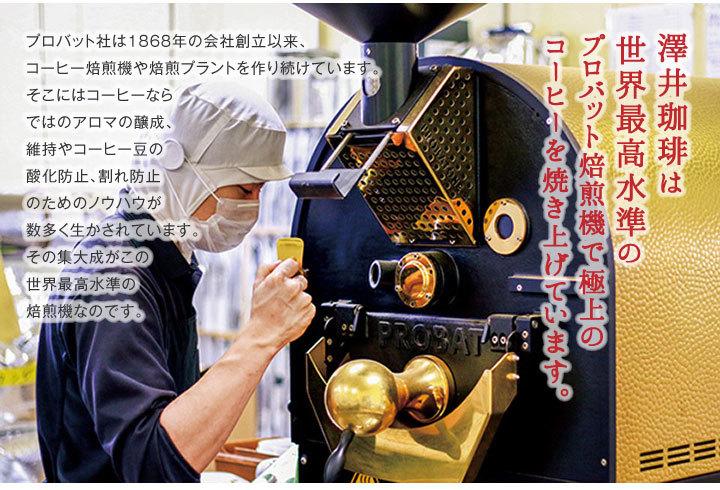 澤井珈琲は世界最高水準のプロバット焙煎機でご極上のコーヒーを焼き上げています