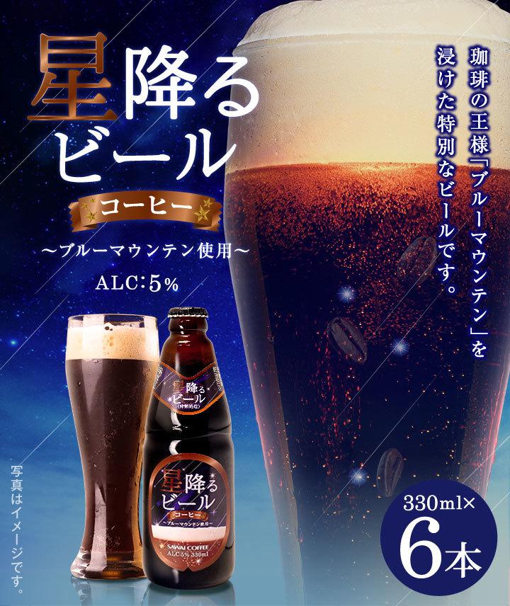 星降るビールコーヒー 6本