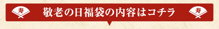 敬老の日福袋の内容はコチラ