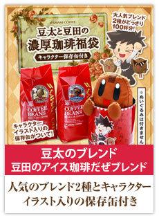 豆太と豆田のキャラクター入り保存缶付き福袋
