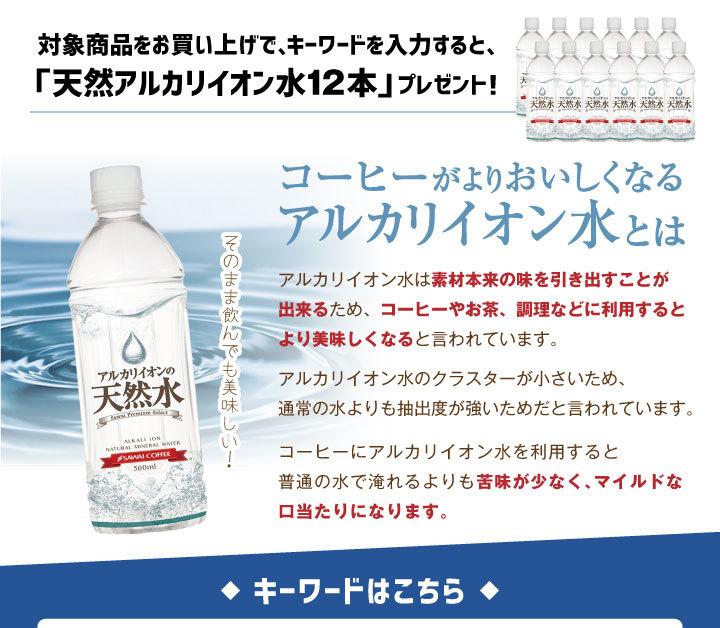 対象商品をお買い上げとキーワードを入力で、天然アルカリイオン水12本プレゼント