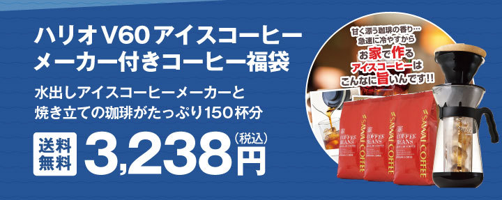 本格アイスコーヒーセットハリオV60アイスコーヒーメーカー付きコーヒー福袋