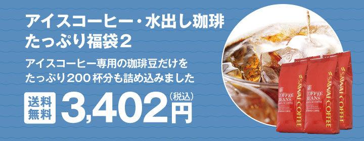 アイスコーヒー・水出し珈琲福袋2